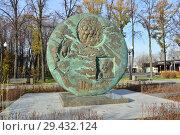 Купить «Памятный знак, посвящённый XXII Олимпийским играм 1980 года. Район Хамовники. Город Москва», эксклюзивное фото № 29432124, снято 6 ноября 2018 г. (c) lana1501 / Фотобанк Лори