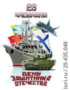 Купить «Cartoon greeting card for February 23 Defender of the Fatherland Day.», иллюстрация № 29435048 (c) Александр Володин / Фотобанк Лори
