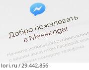 """Купить «Фраза """"Добро пожаловать в Messenger"""" на экране смартфона», фото № 29442856, снято 19 ноября 2018 г. (c) Екатерина Овсянникова / Фотобанк Лори"""