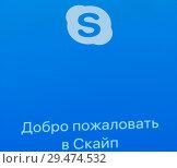 """Купить «Надпись """"Добро пожаловать в Скайп"""" и логотип Skype на экране телефона», фото № 29474532, снято 24 ноября 2018 г. (c) Екатерина Овсянникова / Фотобанк Лори"""