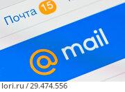 Купить «Вход в электронную почту Mail.Ru. Логотип на экране планшета», фото № 29474556, снято 24 ноября 2018 г. (c) Екатерина Овсянникова / Фотобанк Лори