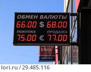 Купить «Монитор с курсом обмена валюты  на 27.11.18. года Липецк», фото № 29485116, снято 27 ноября 2018 г. (c) Евгений Будюкин / Фотобанк Лори