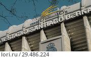 Купить «Football stadium Santiago Bernabeu in Madrid, Spain», видеоролик № 29486224, снято 17 января 2018 г. (c) Данил Руденко / Фотобанк Лори
