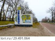 Знак на въезде в город Чернобыль, зона отчуждения ЧАЭС, Украина (2018 год). Стоковое фото, фотограф Ольга Коцюба / Фотобанк Лори