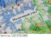 Купить «Налоговый учет», фото № 29510080, снято 11 ноября 2018 г. (c) Наталья Гармашева / Фотобанк Лори
