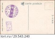 Купить «Бело-серый пожелтевший картонный фон, оборотная сторона старой японской почтовой карточки с иероглифами и синими печатями», иллюстрация № 29543240 (c) александр афанасьев / Фотобанк Лори
