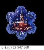 Купить «С Новым годом! Снежинка. Спасская башня Кремля. Почтовая марка России (выпущена в 2009 г.)», фото № 29547568, снято 1 сентября 2018 г. (c) FMRU / Фотобанк Лори