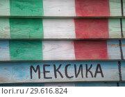Нарисованный флаг Мексики (2018 год). Стоковое фото, фотограф Яковлев Сергей / Фотобанк Лори