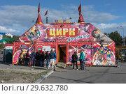 Купить «Шатер цирка шапито «Адреналин»», фото № 29632780, снято 22 сентября 2018 г. (c) А. А. Пирагис / Фотобанк Лори