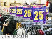 Купить «Florida, Miami, downtown, clothing store, closing sale, 25% off,», фото № 29643816, снято 7 декабря 2018 г. (c) age Fotostock / Фотобанк Лори
