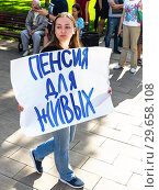 Купить «Rally opposition against raising the retirement age», фото № 29658108, снято 9 сентября 2018 г. (c) FotograFF / Фотобанк Лори