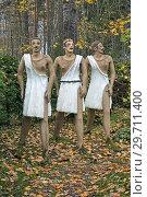 Купить «Скульптуры трёх мужчин в античных тогах в скульптурном парке в коммуне Париккала в Финляндии», фото № 29711400, снято 9 октября 2011 г. (c) Михаил Марковский / Фотобанк Лори