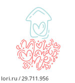 Купить «Vector monoline calligraphy phrase You and Me with Valentine logo. Valentines Day Hand Drawn lettering. Home Heart Holiday sketch doodle Design card. Isolated illustration decor for web, wedding and print», иллюстрация № 29711956 (c) Happy Letters / Фотобанк Лори