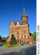 Купить «Kaliningrad, Russia - may 13, 2017: tourists visiting the Cathedral of Koenigsberg, the Gothic temple of the 14th century», фото № 29730444, снято 13 мая 2017 г. (c) Сергей Трофименко / Фотобанк Лори