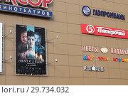 """Купить «Балашиха, кинотеатр """"Люксор"""" с рекламой фильма """"Матильда""""», эксклюзивное фото № 29734032, снято 10 октября 2017 г. (c) Дмитрий Неумоин / Фотобанк Лори"""