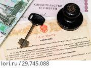 Купить «Нотариально заверенное завещание, свидетельство о смерти, печать нотариуса, ключи от квартиры и российские деньги», эксклюзивное фото № 29745088, снято 14 января 2019 г. (c) Игорь Низов / Фотобанк Лори