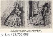 """Купить «Статья до просмотра цензуры и статья процензурированная. Рисунок Апполона Б., гравировал П. Куренков (""""Искра"""", 1863 год № 34)», иллюстрация № 29755008 (c) Макаров Алексей / Фотобанк Лори"""