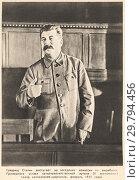 Купить «Товарищ Сталин выступает на заседании комиссии по выработке Примерного устава сельскохозяйственной артели. II всесоюзный съезд колхозников-ударников. Февраль 1935 года», иллюстрация № 29794456 (c) Макаров Алексей / Фотобанк Лори