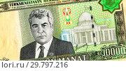 Купить «Banknote of ten thousand turkmenistan manats with portrait of Saparmurat Niyazov», фото № 29797216, снято 12 июля 2020 г. (c) FotograFF / Фотобанк Лори