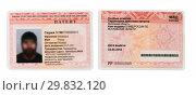 Купить «Патент иностранца для работы в России», фото № 29832120, снято 22 апреля 2019 г. (c) Светлана Кузнецова / Фотобанк Лори
