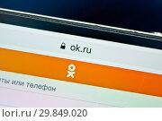 Купить «Фрагмент страницы Одноклассники на экране телефона», фото № 29849020, снято 1 февраля 2019 г. (c) Екатерина Овсянникова / Фотобанк Лори