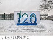 Купить «Инсталляция к 120-летнему юбилею Санкт-Петербургского политехнического университета Петра Великого. Санкт-Петербург», эксклюзивное фото № 29908912, снято 30 января 2019 г. (c) Румянцева Наталия / Фотобанк Лори
