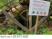 """Купить «Предупреждающий знак """"Опасная зона""""», эксклюзивное фото № 29917020, снято 19 августа 2018 г. (c) Pukhov K / Фотобанк Лори"""