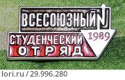 Значок СССР. Всесоюзный студенческий отряд 1989.  USSR badge. All-Union Student Squad 1989 (2017 год). Редакционное фото, фотограф Светлана Федорова / Фотобанк Лори
