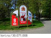 """Купить «""""Родина-мать зовёт!"""" — знаменитый плакат времён Великой Отечественной войны в Екатерининском парке. Район Мещанский. Город Москва», эксклюзивное фото № 30071008, снято 8 мая 2015 г. (c) lana1501 / Фотобанк Лори"""