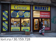 Купить «Poland, Bytom (Bytom) - branch of the cheap chain Grosz (Groschen)», фото № 30159728, снято 28 февраля 2018 г. (c) Caro Photoagency / Фотобанк Лори