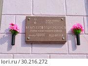 Купить «Памятная доска Барамзиной Татьяне Николаевне на фасаде здания. Улица Барамзиной, 14/4. Парковый микрорайон. Город Подольск. Московская область», эксклюзивное фото № 30216272, снято 28 марта 2015 г. (c) lana1501 / Фотобанк Лори