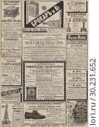 Купить «Страница с рекламой в дореволюционном журнале», фото № 30231652, снято 13 ноября 2019 г. (c) Retro / Фотобанк Лори