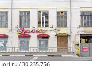 Nizhny Novgorod, Russia. - June 27.2017. Striptease Club Lighter on the Nizhnevolzhskaya Embankment. Редакционное фото, фотограф Владимир Петров / Фотобанк Лори