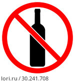 Купить «Sign of prohibition of alcoholic beverages», иллюстрация № 30241708 (c) Сергей Лаврентьев / Фотобанк Лори