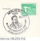 Фрагмент почтовой карточки ГДР 1982 года, марка  Дворец Республики в Берлине и специальное гашение портрет Николая Кибальчича. Стоковая иллюстрация, иллюстратор александр афанасьев / Фотобанк Лори