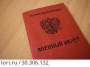 Военная служба, военный билет. Стоковое фото, фотограф Sergey  Ivanov / Фотобанк Лори