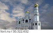 Купить «Ivan the Great Bell against the sky. Moscow Kremlin, Russia. UNESCO World Heritage Site», видеоролик № 30322632, снято 15 марта 2019 г. (c) Владимир Журавлев / Фотобанк Лори