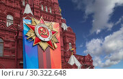 Купить «Banners with medals and ribbons on the facade of Historical museum (Victory Day decoration) against the sky, Red Square, Moscow, Russia», видеоролик № 30322648, снято 15 марта 2019 г. (c) Владимир Журавлев / Фотобанк Лори