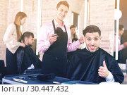 Купить «Satisfied man approving result of hairdresser work», фото № 30447432, снято 5 марта 2018 г. (c) Яков Филимонов / Фотобанк Лори