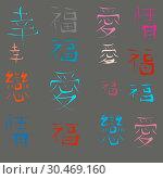 Купить «Chinese characters for happiness, love and joy on gray background», фото № 30469160, снято 17 сентября 2019 г. (c) Володина Ольга / Фотобанк Лори