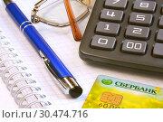Купить «Калькулятор, ручка и банковская карточка», эксклюзивное фото № 30474716, снято 27 ноября 2016 г. (c) Юрий Морозов / Фотобанк Лори