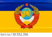 Купить «State emblem of the USSR», фото № 30552356, снято 6 июня 2015 г. (c) Tryapitsyn Sergiy / Фотобанк Лори