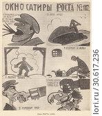 Купить «Окно сатиры РОСТА № 187. 1920 год», иллюстрация № 30617236 (c) Макаров Алексей / Фотобанк Лори
