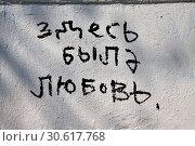 """Купить «Надпись на бетонной стене """"Здесь была любовь""""», фото № 30617768, снято 21 апреля 2019 г. (c) Илюхина Наталья / Фотобанк Лори"""