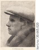 Купить «Владимир Маяковский в 1925 году», иллюстрация № 30665020 (c) Макаров Алексей / Фотобанк Лори