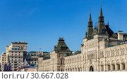 Купить «Main Universal Store (GUM), Red Square, Moscow, Russia.», фото № 30667028, снято 16 октября 2018 г. (c) Владимир Журавлев / Фотобанк Лори