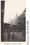 Купить «Маяковский в Нью-Йорке. 1925 год», иллюстрация № 30676980 (c) Макаров Алексей / Фотобанк Лори