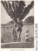 Купить «Маяковский в Мехико-Сити. 1925 год», иллюстрация № 30676988 (c) Макаров Алексей / Фотобанк Лори