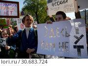 Купить «Участники первомайской Монстрации в городе Москве держат плакаты с лозунгами, Россия», фото № 30683724, снято 1 мая 2019 г. (c) Николай Винокуров / Фотобанк Лори