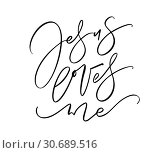 Jesus ever me hand written vector calligraphy lettering text. Christianity quote for design, banner, poster photo overlay, apparel design. Стоковая иллюстрация, иллюстратор Happy Letters / Фотобанк Лори